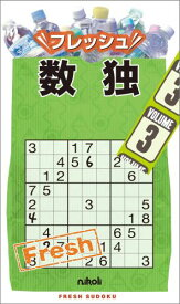 フレッシュ数独(3)