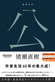 公〈おおやけ〉 日本国・意思決定のマネジメントを問う [ 猪瀬直樹 ]