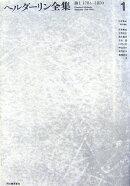 ヘルダーリン全集(1)新装版