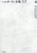 ヘルダーリン全集(4)新装版