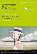 世界文学全集(1-04)