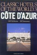Classic hotels of the world(vol.3)