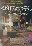 イギリスのホテル・ベストセレクション