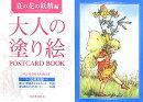 大人の塗り絵POSTCARD BOOK(夏の花の妖精編)