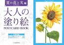 大人の塗り絵POSTCARD BOOK(夏の花と実編)