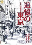 追憶の東京(下町、銀座篇)