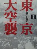 図説東京大空襲