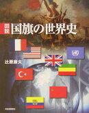 図説国旗の世界史