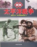 図説太平洋戦争増補改訂版