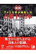 図説アメリカ軍が撮影した占領下の日本改訂新版
