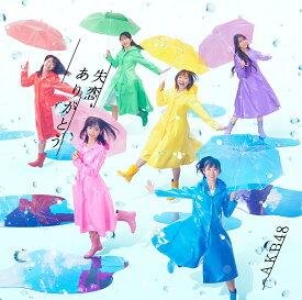 失恋、ありがとう (通常盤A CD+DVD) [ AKB48 ]