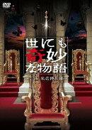 世にも奇妙な物語 〜2011秋の特別編〜