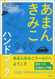 あまんきみこハンドブック [ あまんきみこ研究会(代表 宮川 健郎) ]