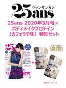25ans (ヴァンサンカン)2020年03月×ボディメイクプロテイン(カフェラテ味)2個 特別セット