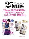 25ans (ヴァンサンカン)2020年03月×ボディメイクプロテイン(カフェラテ味)2個 特別セット [ ハースト婦人画報社 ]