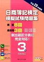 日商簿記検定模擬試験問題集3級【平成29年度版】