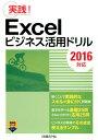Excelビジネス活用ドリル 実践! [ 日経BP社 ]