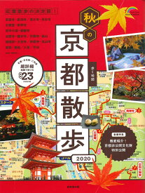 歩く地図 秋の京都散歩 2020 (SEIBIDO MOOK) [ 成美堂出版編集部 ]