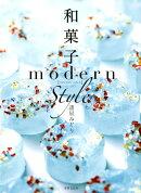 和菓子 modern style