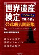 世界遺産検定公式過去問題集(2009年6月 2級・3級編)