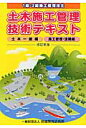 土木施工管理技術テキスト(2冊)改訂新版