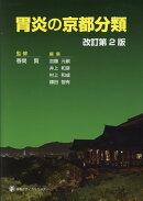 胃炎の京都分類改訂第2版