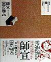 定本・浮世絵春画名品集成(20)