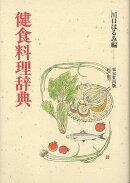 【バーゲン本】健食料理辞典
