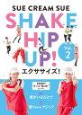 SHAKE HIP UP!エクササイズ! Vol.2 [ SUE CREAM SUE from 米米CLUB ]