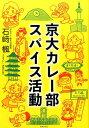 京大カレー部 スパイス活動 [ 石崎 楓 ]