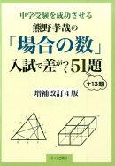 中学受験を成功させる熊野孝哉の「場合の数」入試で差がつく51題増補改訂4版