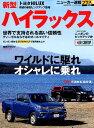 TOYOTA新型ハイラックス (CARTOP MOOK ニューカー速報プラス 第55弾)