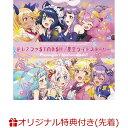 【楽天ブックス限定先着特典】【連動購入特典対象】TVアニメ「SHOW BY ROCK!!STARS!!」OP&ED主題歌『ドレミファSTARS!…