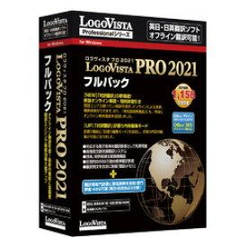 LogoVista PRO 2021 フルパック