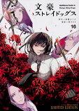 文豪ストレイドッグス(16)限定版 (Kadokawa Comics A)