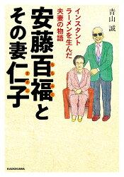 安藤百福とその妻仁子 インスタントラーメンを生んだ夫妻の物語