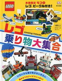 レゴ乗り物大集合 [ DK社 ]