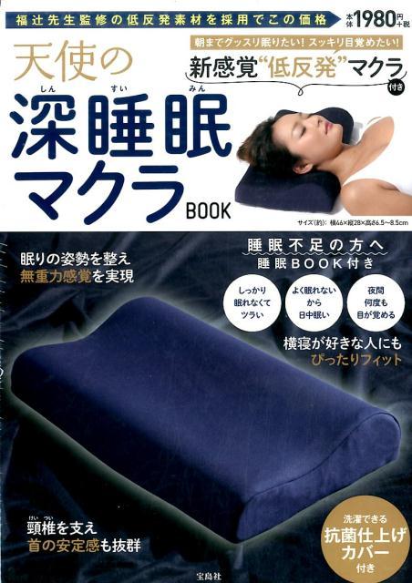 天使の深睡眠マクラBOOK ([バラエティ]) [ 福辻鋭記 ]