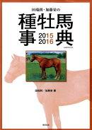 田端到・加藤栄の種牡馬事典(2015-2016)