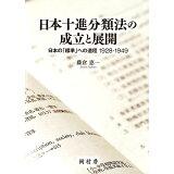 日本十進分類法の成立と展開