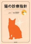 猫の診療指針(Part 1)