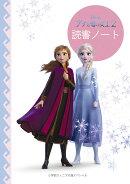 アナと雪の女王2 読書ノート