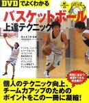 〈DVDでよくわかる〉バスケットボール上達テクニック