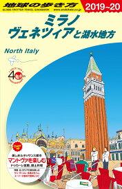 A11 地球の歩き方 ミラノ、ヴェネツィアと湖水地方 2019〜2020 [ 地球の歩き方編集室 ]