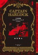 宇宙海賊キャプテンハーロック〈完全版〉(1)