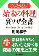 ごちそうさん!「始末の料理」裏ワザ全書