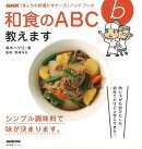 【バーゲン本】和食のABC教えます