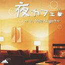 夜カフェ 〜in the Night〜
