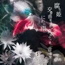 腐り姫 (初回限定盤A CD+DVD)