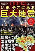 【バーゲン本】徹底図解いま、そこにある巨大地震